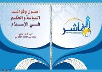 Cover أصول وقواعد السياسة والحكم في الإسلام