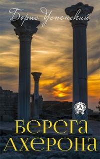 Cover Берега Ахерона