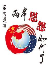 Cover 兩岸恩怨如何了?(國際版): TAIWAN and CHINA