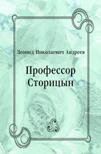 Cover Professor Storicyn (in Russian Language)