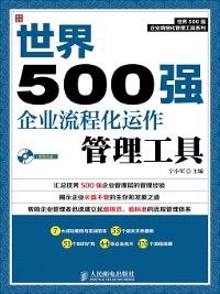 Cover 世界500强企业流程化运作管理工具 (世界500强企业精细化管理工具系列)