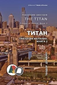 Cover Титан