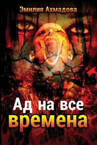 Cover A Hell For All Seasons- Ad Na Vse Vremena