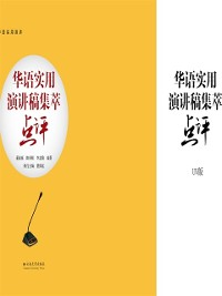 Cover Selection and Comments of Public Speech Drafts in Chinese Language