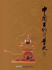 Cover The History of Ancient Chinese Measures and Weights