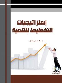 Cover إستراتيجيات التخطيط للتنمية