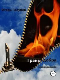Cover Грань добра. Сборник рассказов