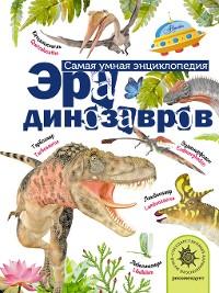 Cover Эра динозавров