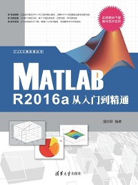 Cover Matlab R2016a从入门到精通