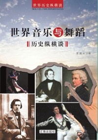 Cover On the History of World Music and Dance