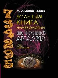 Cover Большая книга нумерологии. Цифровой анализ