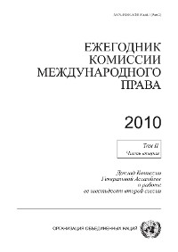 Cover Yearbook of the International Law Commission 2010, Vol. II, Part 2 (Russian language)