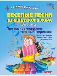 Cover Веселые песни для детского хора. Сборник 2. Про разное чудесное, очень интересное