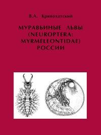 Cover Муравьиные львы (Neuroptera