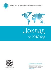 Cover Report of the International Narcotics Control Board for 2018 (Russian language)