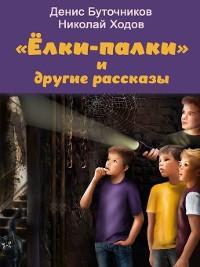 Cover «Ёлки-палки» идругие рассказы