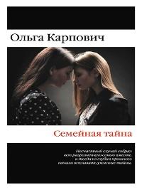 Cover Семейная тайна (сборник)