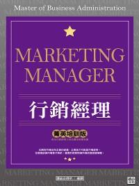 Cover 行銷經理  「菁英培訓版」