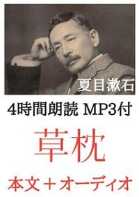 Cover 草枕 夏目漱石:4時間朗読音声 MP3付