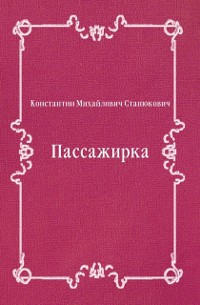 Cover Passazhirka (in Russian Language)