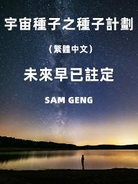 Cover 宇宙種子之種子計劃(繁體中文)