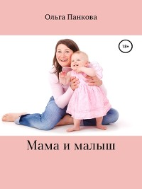 Cover Мама и малыш
