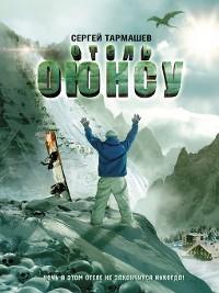 Cover Отель «Оюнсу»