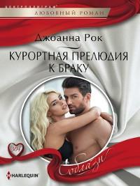 Cover Курортная прелюдия к браку