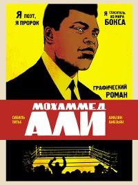 Cover Мохаммед Али