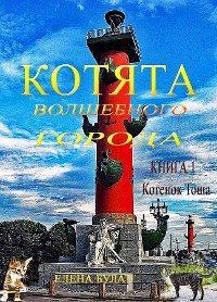 Cover Котята Волшебного Города