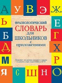 Cover Фразеологический словарь для школьников с приложениями