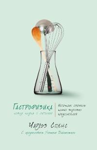 Cover Гастрофизика. Новая наука о питании