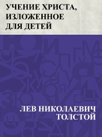 Cover Uchenie Khrista, izlozhennoe dlja detej
