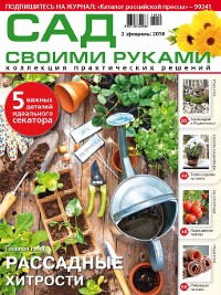 Cover Сад своими руками №2/2018