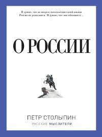 Cover О России (сборник)