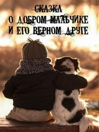Cover Сказка о добром мальчике и его верном друге