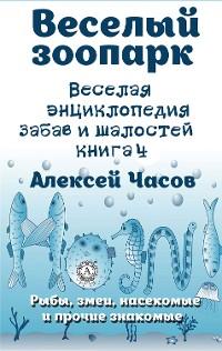 Cover Весёлый зоопарк. Веселая энциклопедия забав и шалостей (Книга 4)