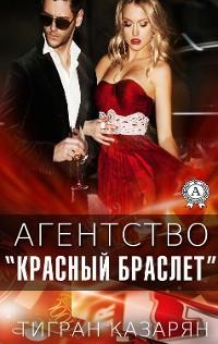 """Cover Агентство """"Красный браслет"""""""