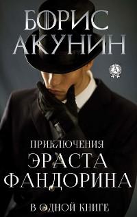 Cover Приключения Эраста Фандорина в одной книге