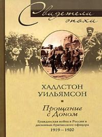 Cover Прощание с Доном. Гражданская война в России в дневниках британского офицера. 1919-1920