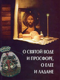 Cover О святой воде и просфоре, о елее и ладане