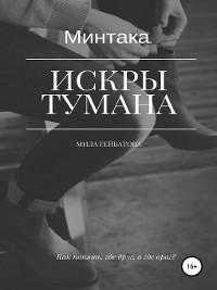 Cover Минтака. Искры тумана