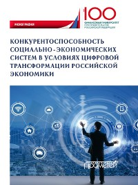 Cover Конкурентоспособность социально-экономических систем в условиях цифровой трансформации российской экономики