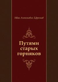 Cover Putyami staryh gornyakov (in Russian Language)