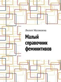 Cover Малый справочник феминитивов
