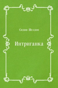 Cover Intriganka (in Russian Language)