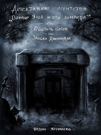 Cover Детективное агентство «Вампир Яша иего команда»