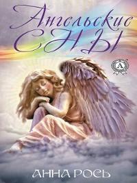 Cover Ангельские сны