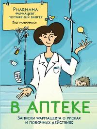 Cover В аптеке. Записки фармацевта о рисках и побочных действиях