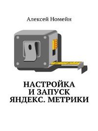 Cover Настройка изапуск Яндекс.Метрики